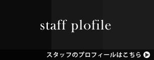 スタッフ紹介ページバナー